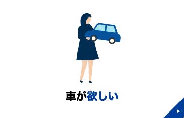 車が欲しい