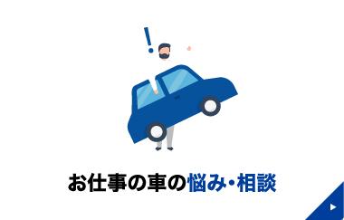 お仕事の車の悩み・相談